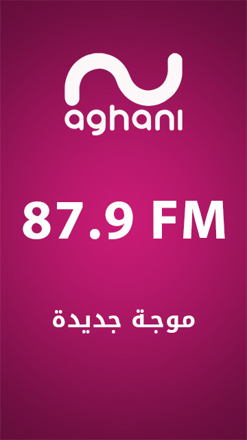Aghani Aghani New Frequency 87.9 FM Banner